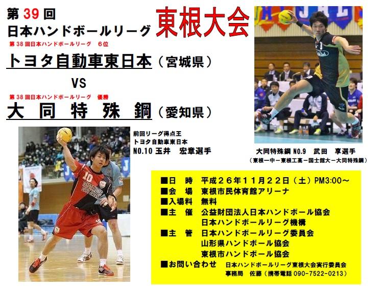 ハンドボール 協会 県 埼玉